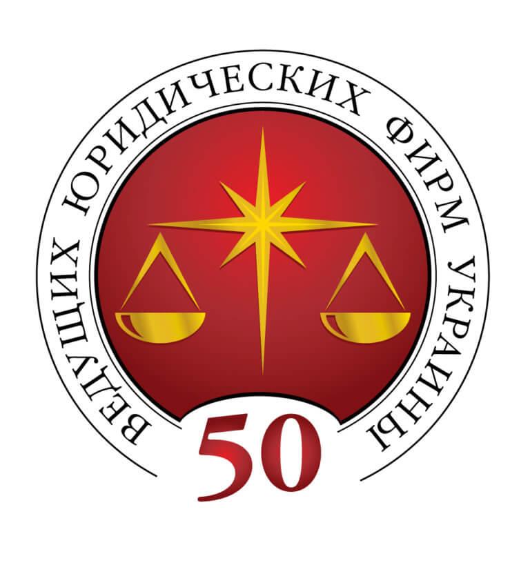 50 leading Ukrainian law firms of 2017
